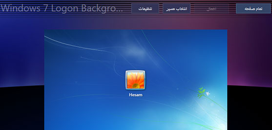 Windows 7 Logon Background Changer Application